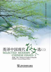 英译中国现代散文选3