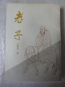 老子(中国书店据群学社1930年版影印)
