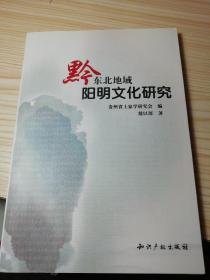 黔东北地域阳明文化研究