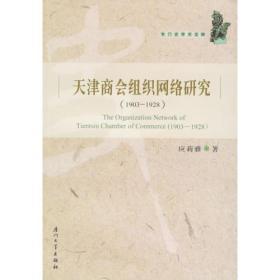 1903-1928-天津商会组织网络研究