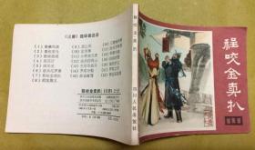 连环画《说唐》之七【程咬金卖扒】1981年初版1印