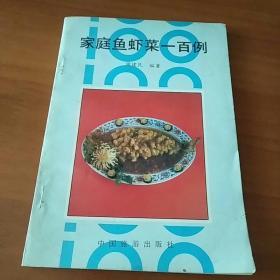 家庭鱼虾菜一百例