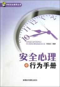 学校安全教育丛书--安全心理与行为手册