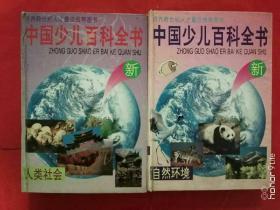 中国少年百科全书(1、4)