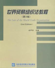世界贸易组织法教程(第2版)