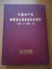 中国共产党陕西省礼泉县组织史资料1927—1987