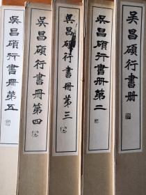 吴昌硕行书5册全