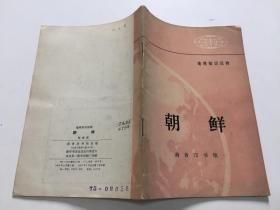 地理知识读物:朝鲜