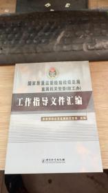 国家质量监督检验检疫总局直属机关党委(政工办)