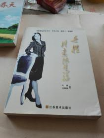 """女性诗意地生活(一本唯美的女性内外兼修的""""灵修""""书籍。 本书为职场女性在生存与生活之间,找到了一条通途。诗意无处不在,只要你有一颗诗意的心。"""