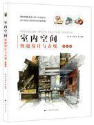 室内空间快题设计与表现(第2版)辽宁科学技术出版社  现货 9787559110121