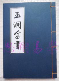 玉洞金书(明万历版本影印本)