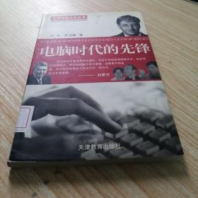 电脑时代的先锋  天骄网络文化丛书