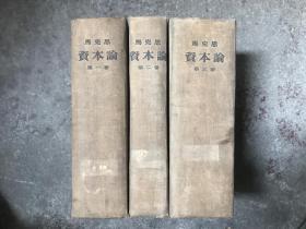 资本论(全三卷)55年精装老版本 C7