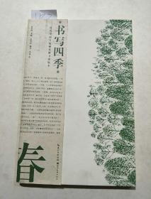 书写四季·春·田英章田雪松硬笔楷书描临本
