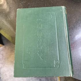 奉天通志 五 1983年一版一印