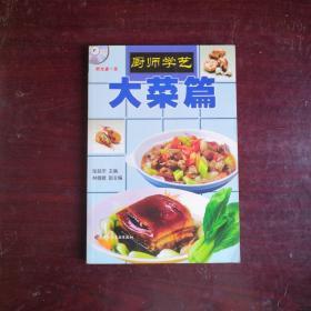 厨师学艺——大菜篇
