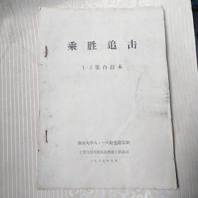 文革 1967年 【 乘胜追击 】1---5集合订本
