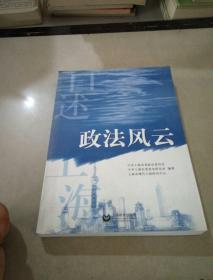 ,口述上海   政法风云