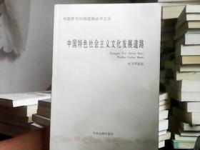 中国梦与中国道路丛书之五:中国特色社会主义文化发展道路