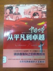 中国力量·从平凡到卓越