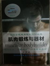 肌肉锻炼与器材