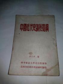 《中国近代史讲授提纲》华中军政大学