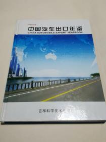 中国汽车出口年鉴 2009