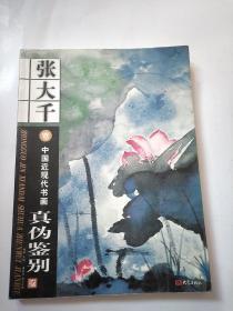 中国近代书画真伪鉴别:张大千卷