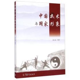 中国武术与国家形象 郭玉成 等 9787040414639