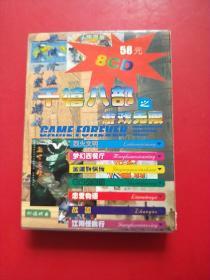 千禧八部之游戏无限 全8张 CD 附说明书