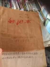 中国历史博物馆研究员朱睿根笔记本两本