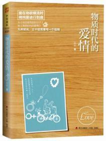 物质时代的爱情  (正版,库存新书)