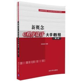 新概念C程序设计大学教程(第3版)