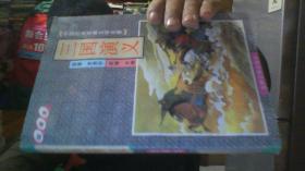 三国演义【绘画本】