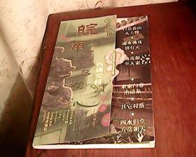 中国世界遗产文化旅游丛书・皖南古村落――西递 宏村