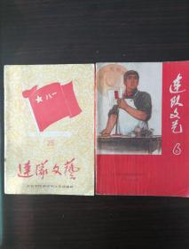 连队文艺(1972年5月第6期)(1977年7月第25期)两本,合售5元。