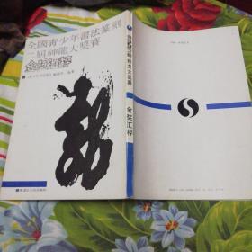 全国青少年书法篆刻二届神龙大奖赛 金奖汇粹