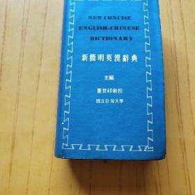 新简明英汉辞典