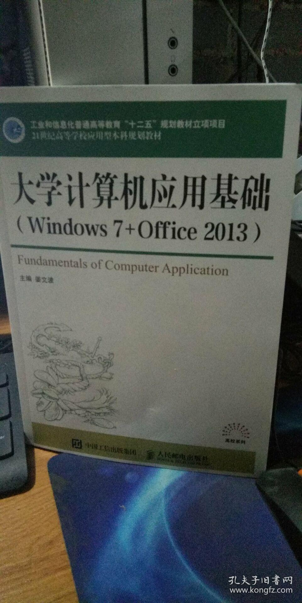 大学计算机应用基础(Windows7+Office2013)