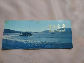 密云水库明信片卡片1套 内涵5张  货号AA5