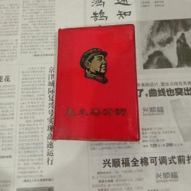 毛主席诗词  带林 像两张如图