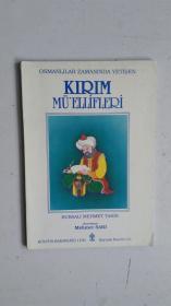外文原版(土耳其语)OSMALILAR ZAMANINDA YETİŞEN  KIRIM MÜ'ELLİFLERİ
