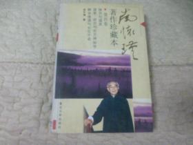 南怀瑾著作珍藏本(第4卷)·