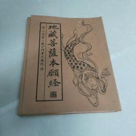 地藏菩萨本愿经(一盒三册~上中下)
