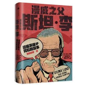 【赠Q版扑克牌】漫威之父斯坦李  英雄IP背后的故事 鲍勃巴彻勒著 揭秘蜘蛛侠等 IP诞生故事人物传记书籍 畅销书 正版 鲍