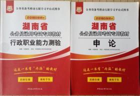 华图·2018湖南省公务员录用考试专用教材:行政职业能力测验(互联网+)+申论(互联网+)