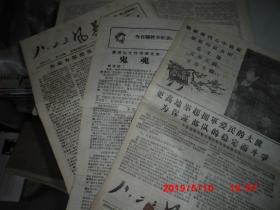 文革小报:《八.二三风暴》(17.18.19.20)  4期合售