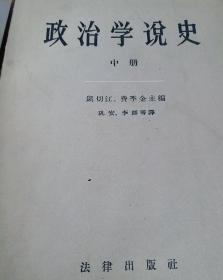 政治学说史中册】