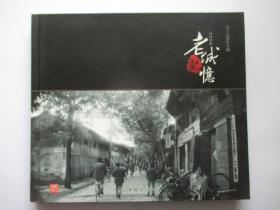 老城记忆  沈天法摄影专辑